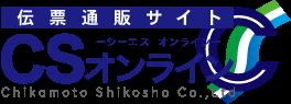 伝票通販サイト 近本紙工所CSオンライン